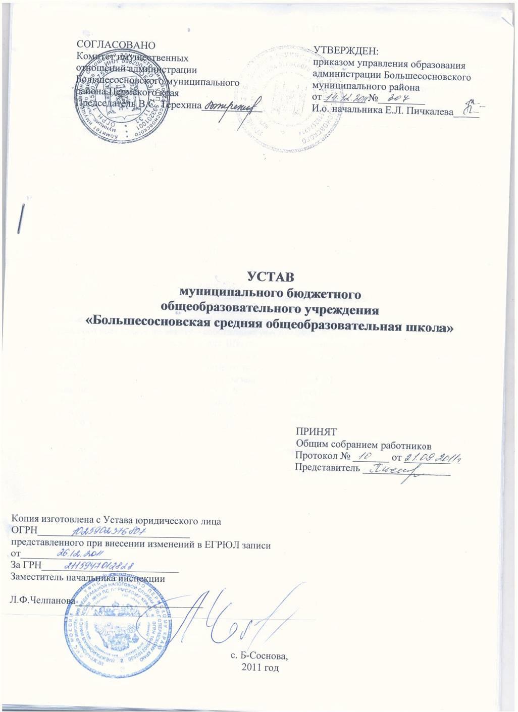 Приводим устав ООО в соответствие с новой редакцией ГК РФ 41
